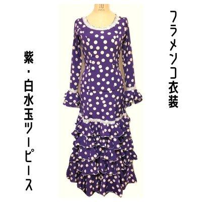 【一点限りの既製品】フラメンコ衣装*ツーピース(D168)