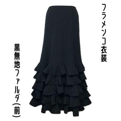 【一点限り・既製品】フラメンコ衣装*ファルダ(F389)|オーダーメイドショップ|あとりえ咲