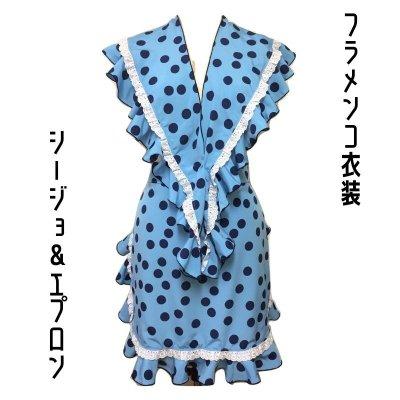【1点限りの既製品】フラメンコ衣装*エプロン&シージョ(GD207)