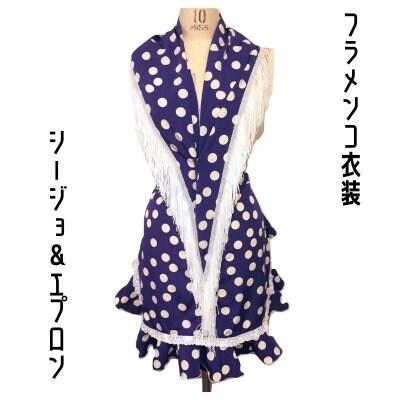 【一点限り既製品】フラメンコ衣装*エプロン&シージョ(GD206)