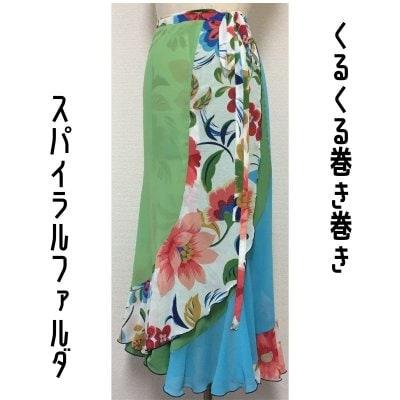 【一点限り既製品】フラメンコ衣装*スパイラル巻きファルダ(F390)