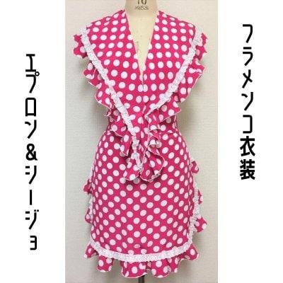 【1点限りの既製品】フラメンコ衣装*エプロン&シージョ(GD208)