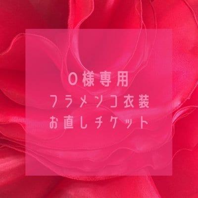 【O様専用】衣装お直しチケット