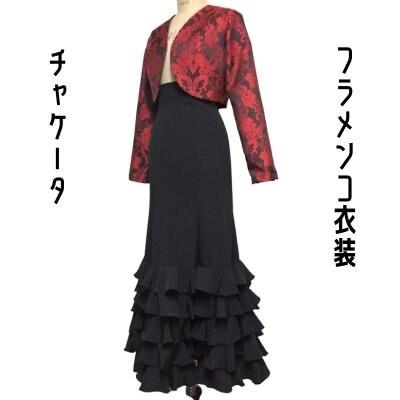 【一点限り既製品】フラメンコ衣装*チャケータ(C001)