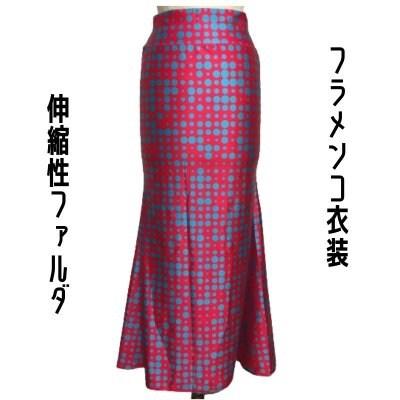 【一点限りの既製品】フラメンコ衣装*楽ちん軽々ファルダ(F394)