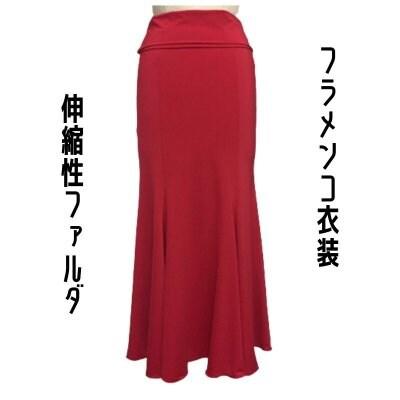 【一点限りの既製品】フラメンコ衣装*楽ちん軽々ファルダ(F393)
