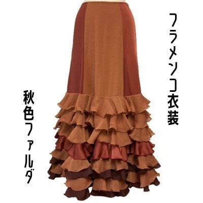 【一点限り既製品】フラメンコ衣装*ファルダ(F394)