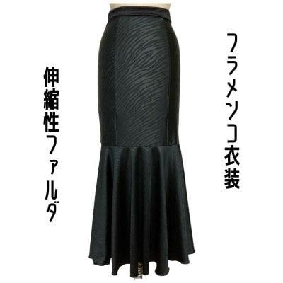 【一点限りの既製品】フラメンコ衣装*楽ちんファルダ(F395)