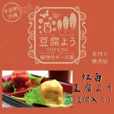 琉球王朝から伝わる高級珍味 もとぶ素材な豆腐よう(紅白2個入)