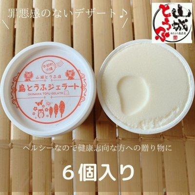 【送料込み】本部産|島豆腐ジェラート6個入り