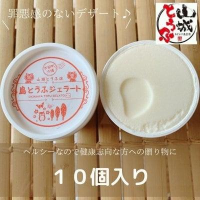 【送料込み】本部産|島豆腐ジェラート10個入り