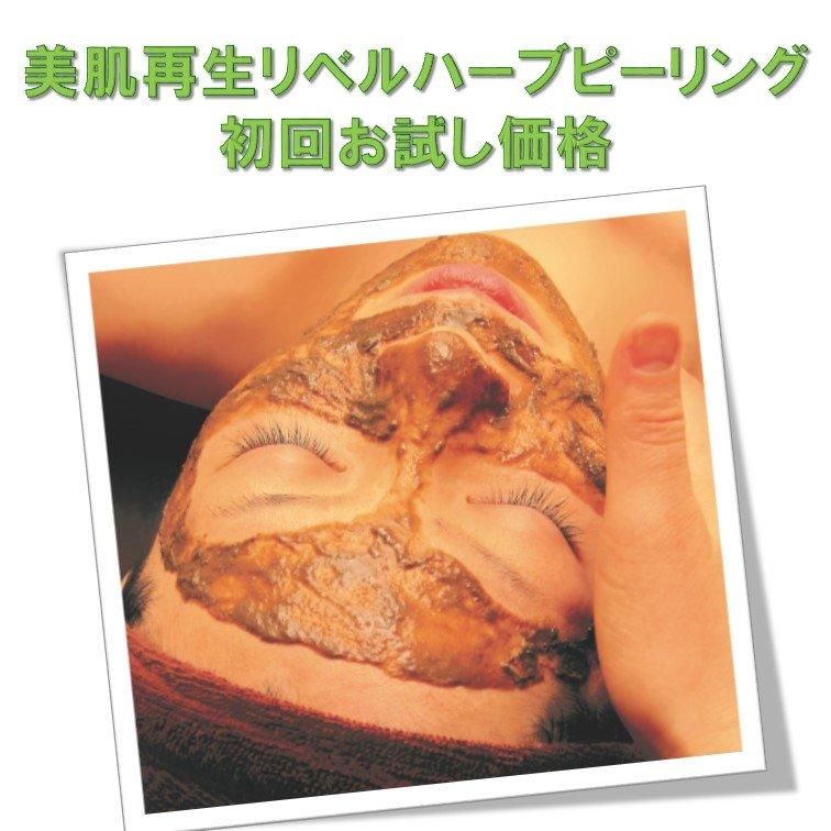 【初回お試し価格】美肌再生1回で驚きの効果リベルハーブピーリング〈トータルボディメンテナンス・レジーナ〉のイメージその1