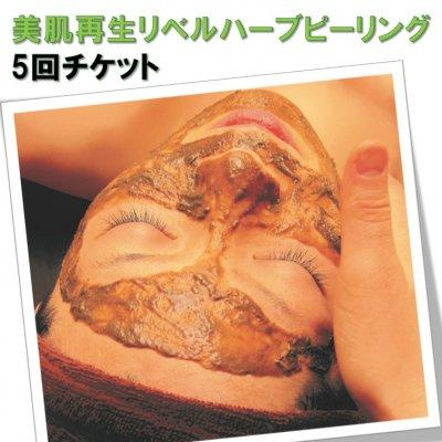 美肌再生リベルハーブピーリング【5回】〈トータルボディメンテナンス・レジーナ〉