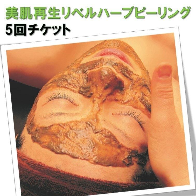 美肌再生リベルハーブピーリング【5回】〈トータルボディメンテナンス・レジーナ〉のイメージその1