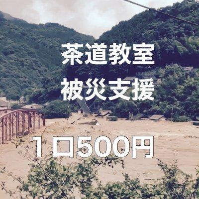 【球磨川氾濫 被災者支援】義援金