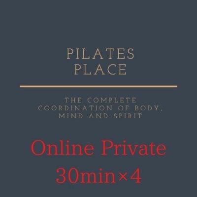 【オンライン】 プライベートピラティス 30分 コース月4回チケット
