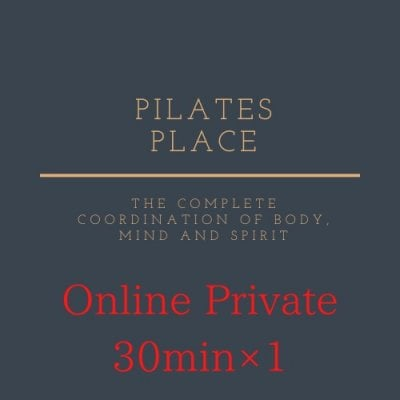 【オンライン】 プライベートピラティス 30分 コース1回チケット