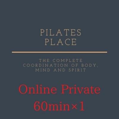 【オンライン】 プライベートピラティス 60分 コース1回チケット