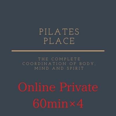 【オンライン】 プライベートピラティス 60分 コース月4回チケット