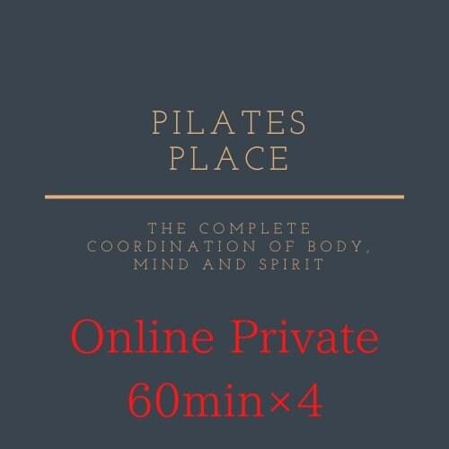 【オンライン】 プライベートピラティス 60分 コース月4回チケットのイメージその1
