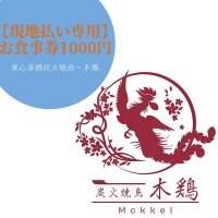 【現地払い専用】お食事券1000円 炭火焼鳥〜木鶏〜