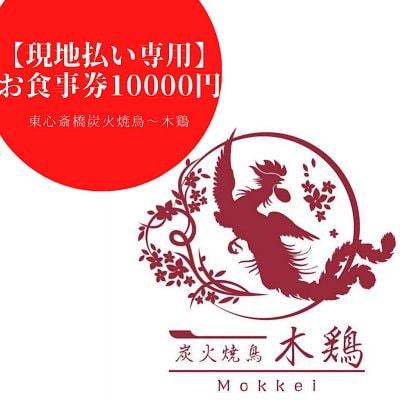 【現地払い専用】お食事券10000円 炭火焼鳥〜木鶏〜