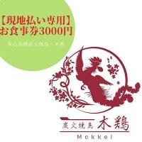 【現地払い専用】お食事券3000円 炭火焼鳥〜木鶏〜