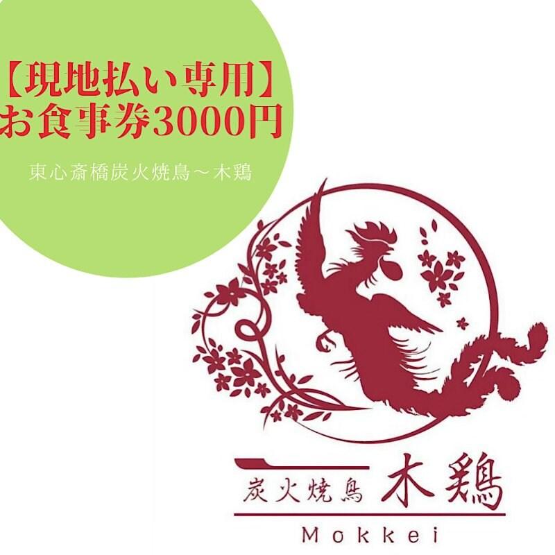 【現地払い専用】お食事券3000円 炭火焼鳥〜木鶏〜のイメージその1