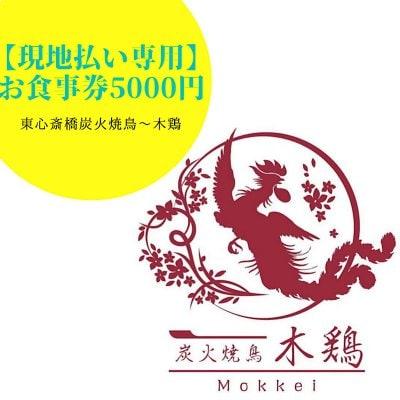 【現地払い専用】お食事券5000円 炭火焼鳥〜木鶏〜