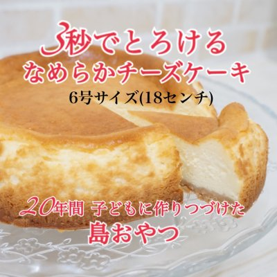 1〜2個注文専用 6号(サイズ5人〜)「淡路牛乳」の生乳100%ヨーグルトで作った【3秒でとろけるなめらか食感チーズケーキ】