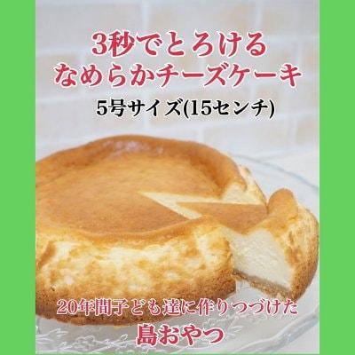 3個以上注文専用 5号(〜5人用)「淡路牛乳」の生乳100%ヨーグルト使用【3秒でとろけるなめらか食感チーズケーキ】