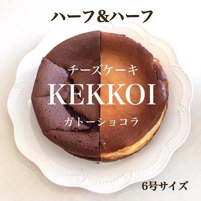 3〜5個注文専用 ハーフハーフ【チーズケーキ&ガトーショコラ】