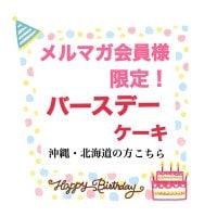 7月生まれ!!マイスピーメルマガ登録者Birthday Present(沖縄・北海道の方)