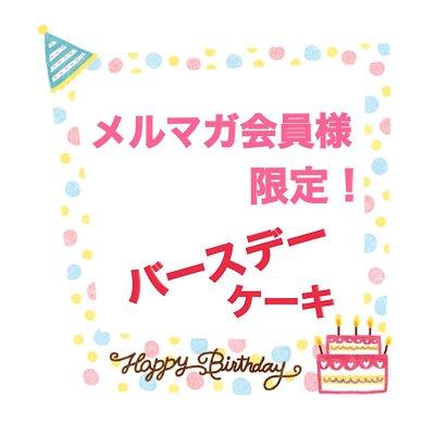 けっこ〜お得なKEKKOIメルマガ登録者 Birthday Present