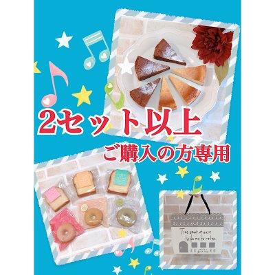 チーズケーキ・焼き菓子セット(2セット以上)