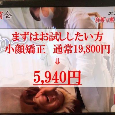 【まずはお試ししたい人♪】日本テレビ[有吉反省会]出演特別メニュー 小顔矯正(60分)¥19,250→¥5,940(税込)/結果が出る実力派サロン|小顔矯正|リンパ|銀座|池袋【デトックスエステSEAS】