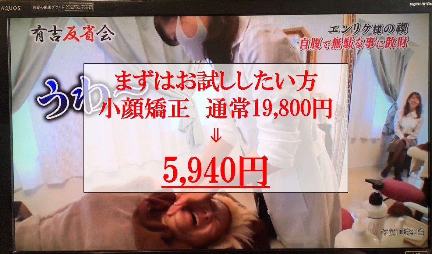 【まずはお試ししたい人♪】日本テレビ[有吉反省会]出演特別メニュー 小顔矯正(60分)¥19,250→¥5,940(税込)/結果が出る実力派サロン|小顔矯正|リンパ|銀座|池袋【デトックスエステSEAS】のイメージその1