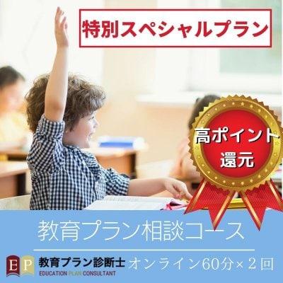高ポイント還元!!特別スペシャルプラン【教育プラン相談コース】