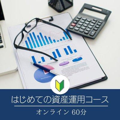 はじめての資産運用(オンライン相談)