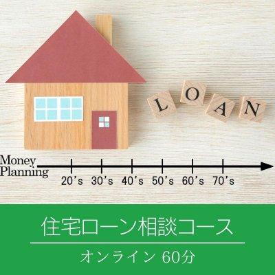 住宅ローン相談(オンライン)