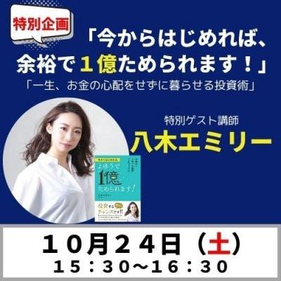 <ミセスFPサロン 特別企画!!>オンラインセミナー