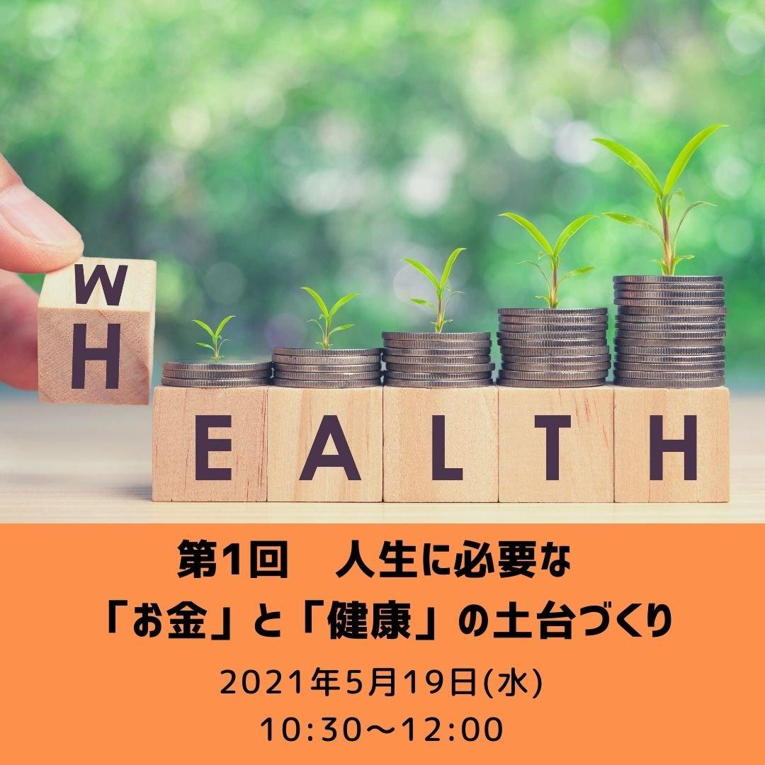 オンラインサロン〜人生に必要なシリーズ(全3回)〜『人生に必要な「お金」と「健康」の土台づくり』のイメージその1