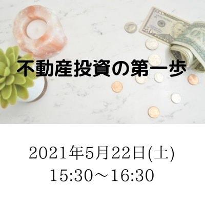 オンラインセミナー『不動産投資の第一歩』