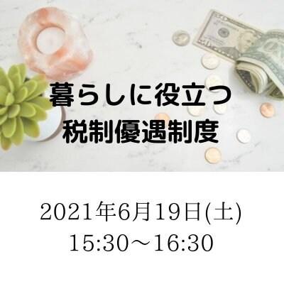 第5回オンラインセミナー『暮らしに役立つ税制優遇制度(iDeCo編)』