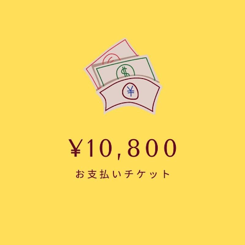 店内用お支払いチケット10,800円のイメージその1