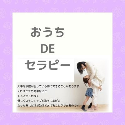体験会✨手による癒しで家族を守る*プライベート整体サロン〜夢桑〜 姫路市の女性セラピストが行う整体・ヒーリング✬婦人科トラブル・更年期障害・腰の痛みなど✬フェイシャルケアもお任せください✬ 【おうちdeせらぴー(ホームケアセラピー)体験会】WEBチケットです。