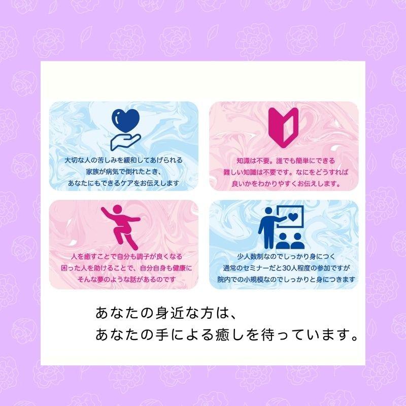体験会✨ プライベート整体サロン〜夢桑〜 姫路市の女性セラピストが行う整体・ヒーリング✬婦人科トラブル・更年期障害・腰の痛みなど✬フェイシャルケアもお任せください✬ 【おうちdeせらぴー(ホームケアセラピー)体験会】WEBチケットです。のイメージその2