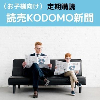 (お子様向け)読売KODOMO新聞 定期購読