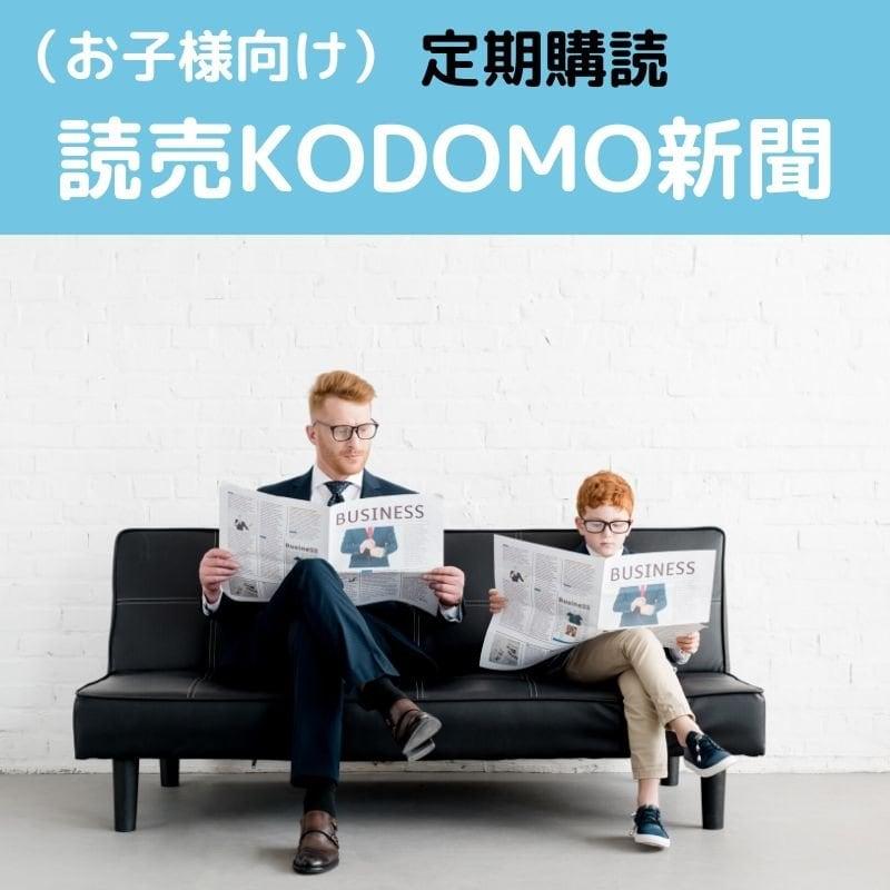(お子様向け)読売KODOMO新聞 定期購読のイメージその1
