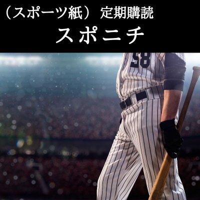 (スポーツ紙)スポニチ 定期購読